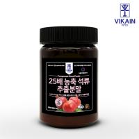 비카인 25배 농축 석류 추출 분말 100g