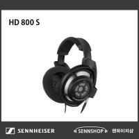 젠하이저 HD800S 하이엔드 오픈형 헤드폰/젠하이저 AS
