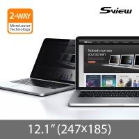 에스뷰 노트북용 정보 보안필름 12.1