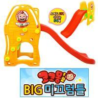 [무료배송][KUMBO]코코몽 빅 미끄럼틀(S형)