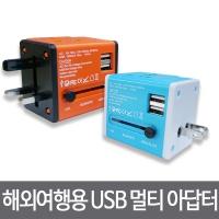 JY-159 해외여행용 멀티아답터 1000mA USB2포트