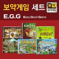 보약게임 E.G.G 시리즈 풀세트