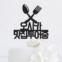 [인디고샵] 맛집투어중 맞춤 케이크토퍼