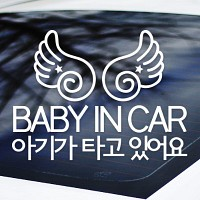 아기가 타고 있어요 - 초보운전스티커(NEW023)