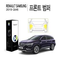 르노삼성 2019 QM6 프론트 범퍼 PPF 보호필름 2매