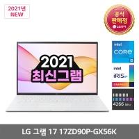 2021년 LG전자 그램17 17ZD90P-GX56K