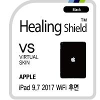 아이패드 9.7 2017 WiFi 후면 버츄얼스킨-블랙 1매
