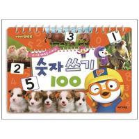 [키즈아이콘] 뽀로로 숫자 쓰기 100