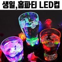 LED 생일 파티컵 285ml 자동 불빛 회식 축제 캠핑용품