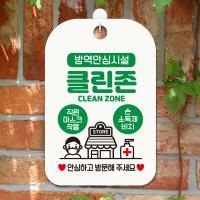 건물 생활 안내판 팻말 표지판 제작 CHA032 클린존03
