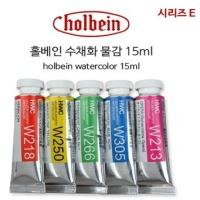 당일발송 / HWC 홀베인 수채화 물감 15ml E 시리즈 / 수채물감