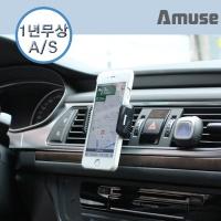 어뮤즈 차량용 송풍구 마운트 거치대 NHD-01