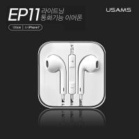 [USAMS]유삼스 라이트닝 통화 기능 이어폰 (EP-11)