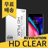 (2매)레볼루션HD 올레포빅 광택액정필름 아이폰8