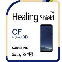 갤럭시 S8 하이브리드 3D 액정(케이스용)2매+후면 1매