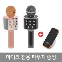 리큐엠 SOUNDBOX-M1  블루투스마이크