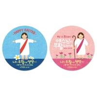 부활절 원형스티커 인쇄(1000매) 주문제작_ Jesus