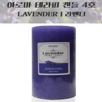 아로마 테라피 캔들 향초 라벤더 4호