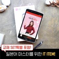 시원스쿨 일본어탭(강의 내장 + 교재 5권포함, 블랙)