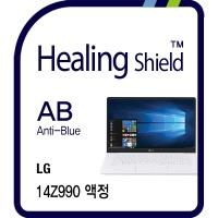 LG 그램 14Z990 블루라이트차단 시력보호 필름 1매