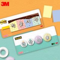 3M 포스트잇 마카롱 디스펜서 수능팩 기획