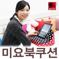 [miyo]편안한 독서쿠션 미요 북쿠션/테블릿PC거치대/아이패드/넷북/독서대/책전용쿠션