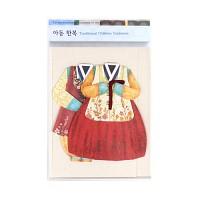 아동한복 카드세트 / 085-SK-0002