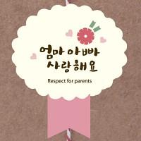 심플카네이션 엄마아빠 사랑해요 상장 라벨 (12개)