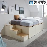동서가구 침대+3단 수납계단+Q매트(본넬) DF638541