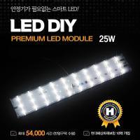 LG이노텍 AC직결형 LED모듈 25W (FPL55W대체용)