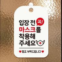 오픈 와이파이 생활 안내판 팻말 표지판 제작 CHA012