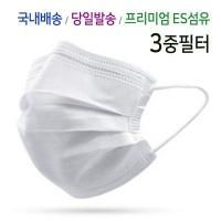 [1+1] ES섬유 3중 필터 일회용 마스크 25매 (총50매)