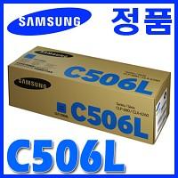 삼성 정품 CLT-C506L C506 506L 506 CLP-680/6260/680DW/680ND/6260FD/6260FR/6268FW/6260ND