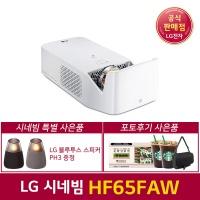 LG시네빔 HF65FAW 단초점 미니빔 프로젝터 1000안시