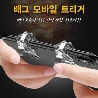 스마트폰 모바일 배그 트리거 S4 (좌/우 양쪽 한세트)