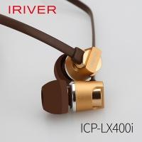아이리버 ICP-LX400I 커널형 이어폰