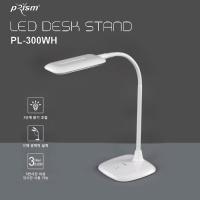 프리즘 LED 데스크 스탠드 PL-300WH