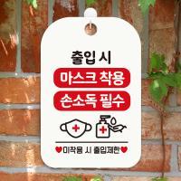 사무실 도어사인 생활 안내판 표지판 제작 CHA010
