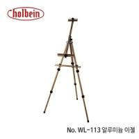 홀베인 알루미늄이젤 WL-113