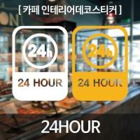 카페 인테리어 데코 스티커 24HOUR