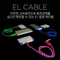 MPIO  LED EL-충전케이블/안드로이드용/90Cm/회오리