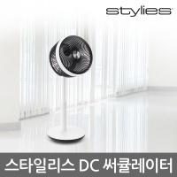 스타일리스 DC 써큘레이터 SSF-2803D