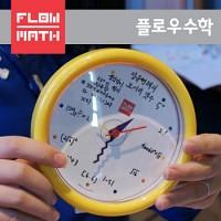 나만의수학시계만들기(1인용)