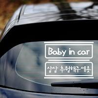 견출지 BABY IN CAR - 초보운전스티커(527)