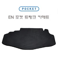 [EN] EN 포켓형 트렁크 카매트
