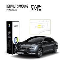르노삼성 2018 SM6 도어컵 보호필름 4매(HS1764566)