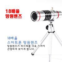 스마트폰 망원경 18배 망원렌즈