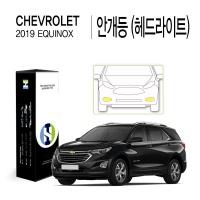 쉐보레 2019 이쿼녹스 안개등(헤드라이트) PPF필름2매