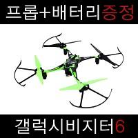 [헬셀]실시간 모니터링이 가능한 입문용 헬리캠 갤럭시 비지터 6  배터리증정 /RC헬기/키덜트/무선조종/쿼드콥터/드론