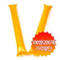 응원용 팡팡 막대풍선 - 오렌지(100쌍)